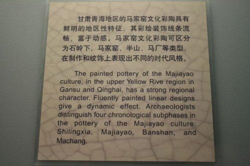 Văn hóa Majiayao _ TQ