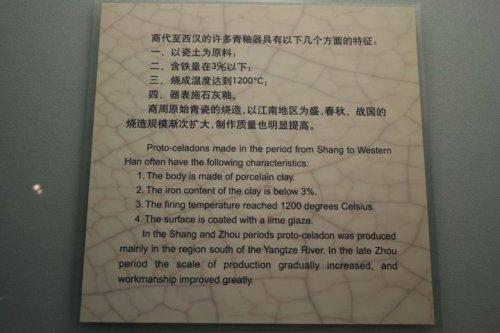 """"""" gốm sứ celadon nguyên thủy"""" được sản xuất trong thời nhà Thương - Đông Hán"""