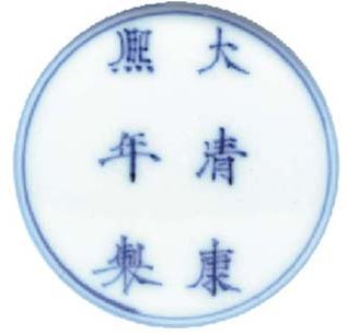 Kangxi 1662-1722.  Imperial Kangxi mark. Middle period: freely written marks, rather loose.