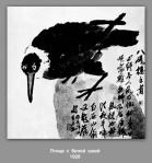 Qi BaiShi's painting (13)