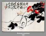 Qi BaiShi's painting (20)