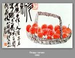 Qi BaiShi's painting (21)