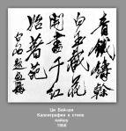 Qi BaiShi's painting (38)