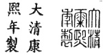 Đại Thanh Khang Hy niên chế theo 2 cách viết thường và kiểu triện.
