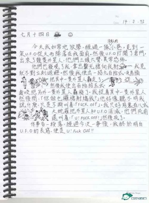 A Very Funny Chinese Composition