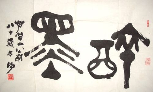 ARTIST: Yang Tai Yang