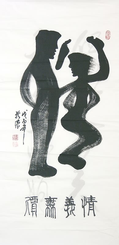 ARTIST: Tang Xin De