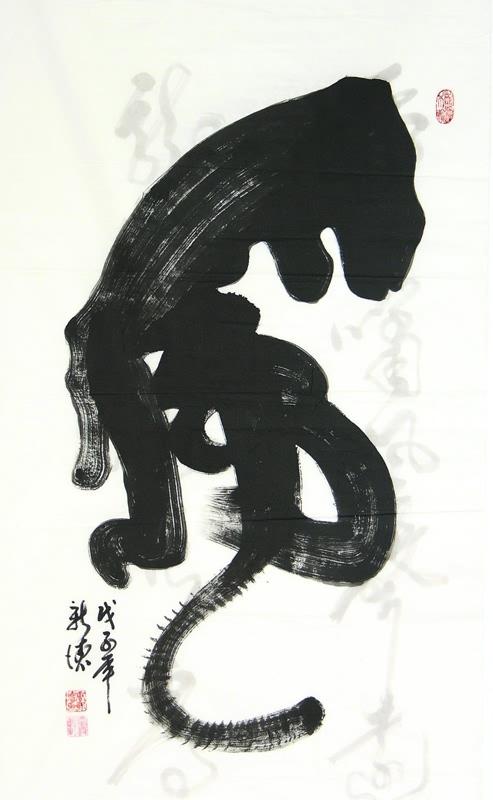 ARTIST: Tang Xin De - chữ Hổ