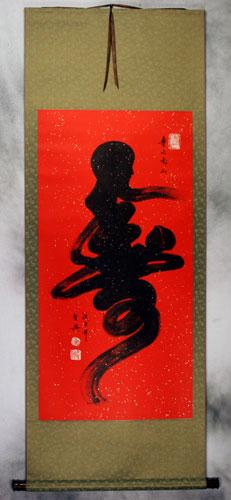 ARTIST: Ye Ying Xing - chữ Thọ