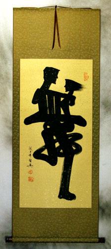 Ye Ying-Xing, chữ Vũ