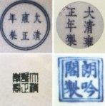 yongzheng marks