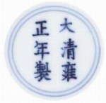 YongzhengMk17