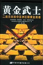 Tác phẩm Võ sĩ vàng được dịch ra tiếng Hoa